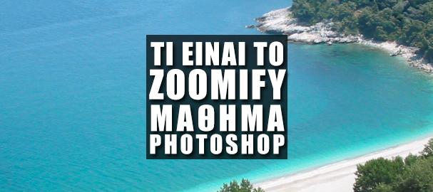 """Τι είναι το """"Zoomify"""" στο Photoshop;"""