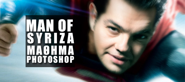 Μάθημα Photoshop: Η Δημιουργία του Superman Αλέξη Τσίπρα