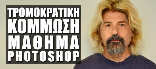 Τρομοκρατική Κόμμωση στο Adobe Photoshop