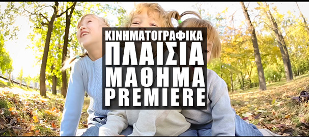 Πέντε τρόποι δημιουργίας κινηματογραφικών πλαισίων στο Premiere