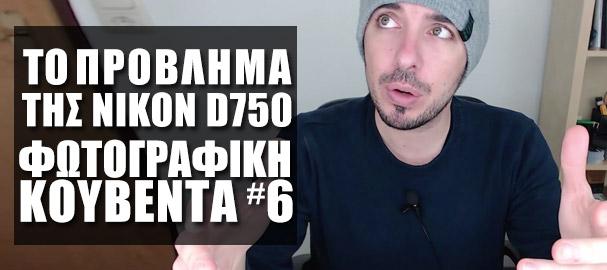 Φωτογραφική Κουβέντα #6 – Το πρόβλημα της Nikon D750
