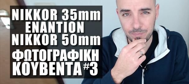 Φωτογραφική-Κουβέντα-#3---Ανάλυση-των-φακών-Nikon-35mm--&-Nikon-50mm-(teachme.gr)