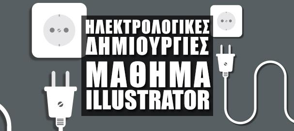 Ηλεκτρολογικές Δημιουργίες στο Αdobe Ιllustrator