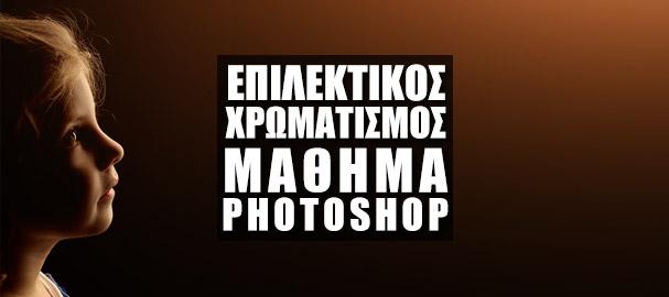 μάθημα photoshop - επιλεκτικός χρωματισμός πορτραίτου στο photoshop