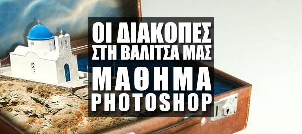 Μάθημα Photoshop: Οι διακοπές στη βαλίτσα μας στο Photoshop (teachme.gr)
