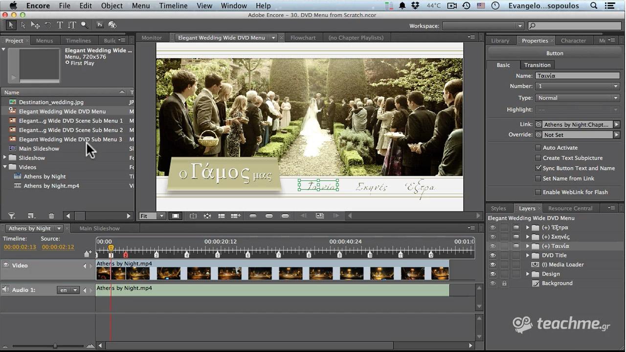 Ιδιαίτερα-μαθήματα-στο-Adobe-Encore---δείγμα-10