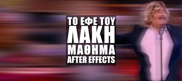 Μάθημα After Effects - Το Εφέ του Αλ Τσαντίρι News στο Adobe After Effects
