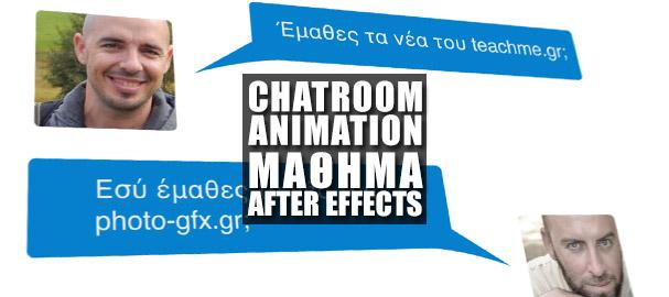 Μάθημα After Effects: Το εφέ του Chatroom στο Adobe After Effects