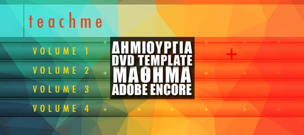 Δημιουργία DVD Template στο Adobe Encore