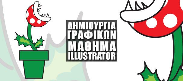 Δημιουργία Γραφικών στο Adobe Illustrator