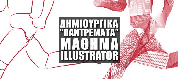 Μάθημα Illustrator - Δημιουργικά Παντρέματα στο Adobe Illustrator