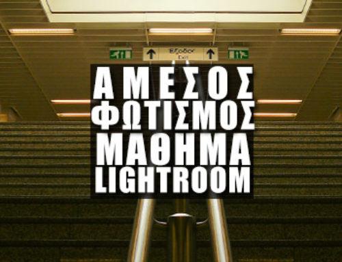 Άμεσος Φωτισμός στο Photoshop Lightroom