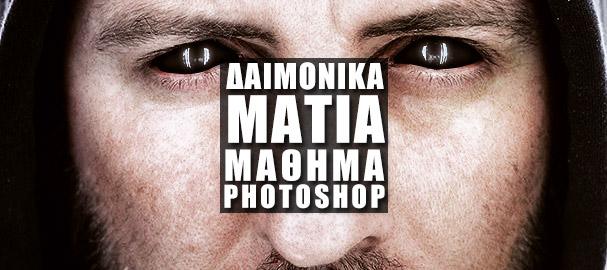 Σήμερα θα δημιουργήσουμε τα Δαιμονικά Μάτια στο Adobe Photoshop και θα μετατρέψουμε άμεσα ένα απλό πορτραίτο σε μία τρομακτική εμπειρία!