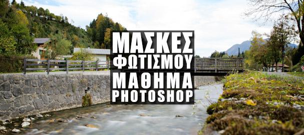 Μάθημα Photoshop - Μάσκες Φωτισμού στο Adobe Photoshop