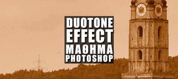 Μάθημα Photoshop - Μαθαίνοντας το Duotone Effect στο Adobe Photoshop