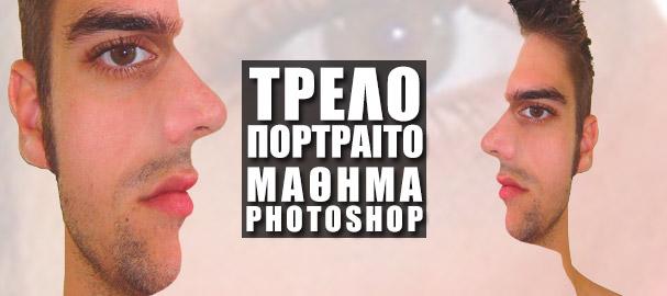 Τρελό Πορτραίτο στο Adobe Photoshop