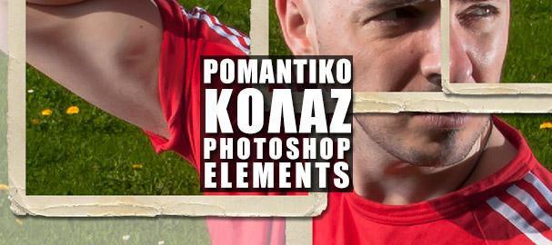 Μάθημα Photoshop Elements - Ρομαντικό Κολάζ στο Adobe Photoshop Elements