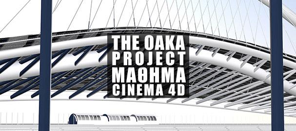 Χτίζοντας το ΟΑΚΑ και το Στέγαστρο Καλατράβα