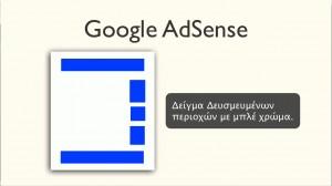 Ιδιαίτερα μαθήματα Google Adsense