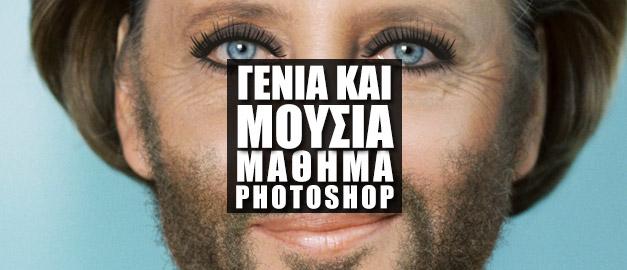 Γένια και Μούσια στο Photoshop