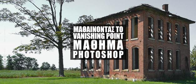 Πετυχαίνοντας Σωστά Photo Manipulations #2 – Vanishing Point