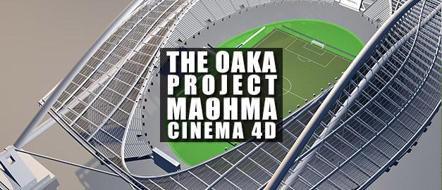 Το ποδοσφαιρικό ΟΑΚΑ - Μακέτα Γηπέδου Ποδοσφαίρου - Ολυμπιακό Στάδιο