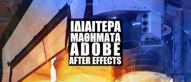 Ιδιαίτερα Μαθήματα After Effects CC