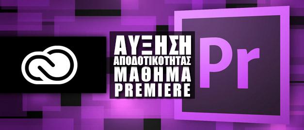 Αύξηση Αποδοτικότητας στο Premiere #1