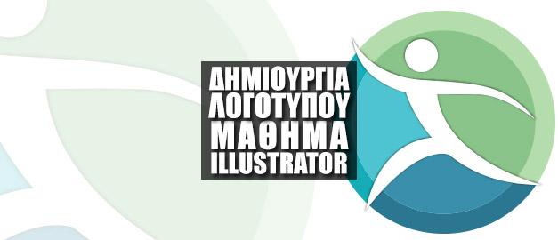 Δημιουργια Λογοτύπου στο Adobe Illustrator