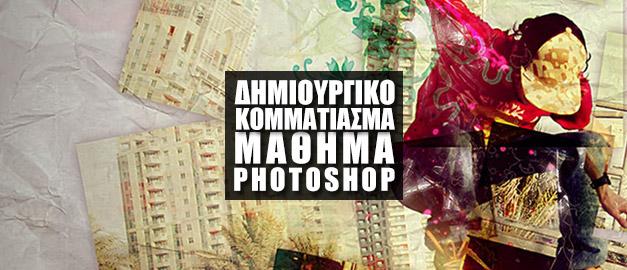 Κομμάτιασμα φωτογραφίας στο Photoshop