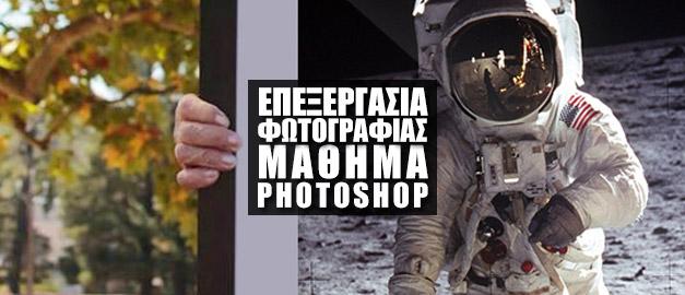 Μάθημα Photoshop : Διόρθωση της Αντανάκλασης & Αλλαγή Εικόνας στο Photoshop
