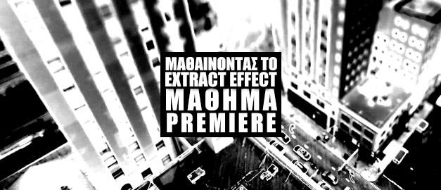 """Μαθαίνοντας το """"Extract Effect"""" στο Premiere"""