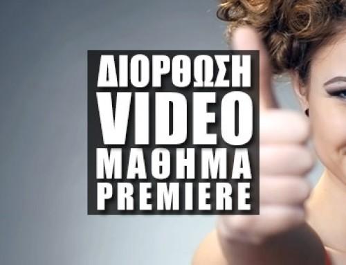 Εύκολη & Γρήγορη Διόρθωση Video στο Premiere