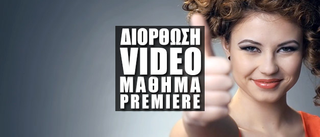 mathima premiere efkoli grigori kai poiotiki diorthosi video sto premiere