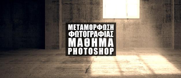 Μεταμόρφωση Φωτογραφίας στο Photoshop