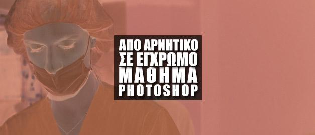 Μετατροπή Αρνητικού σε Έγχρωμη Φωτογραφία στο Photoshop