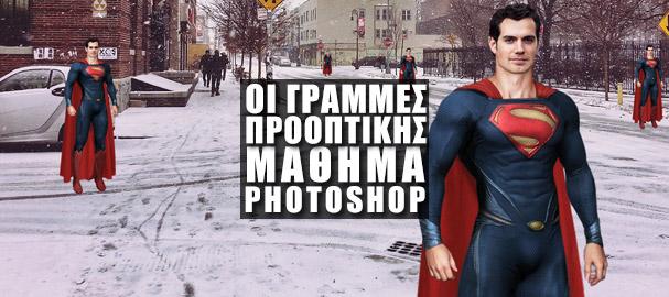 Οι γραμμές προοπτικής στο Photoshop