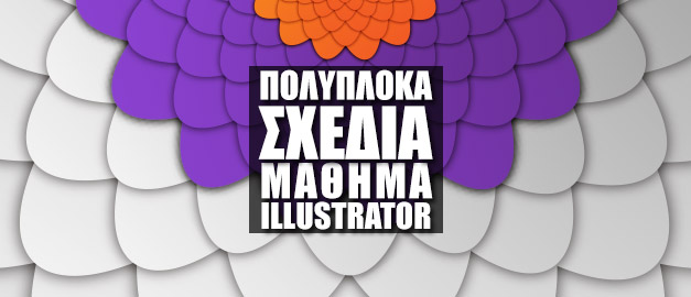 Πολύπλοκα Σχέδια, Πανέυκολα στο Adobe Illustrator