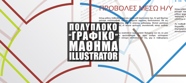 Πολύπλοκο Κυκλικο Γραφικό στο Adobe Illustrator
