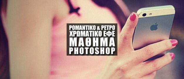 Ρομαντικό Ρετρό Χρωματικό Ύφος στο Adobe Photoshop