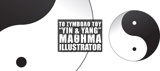 Μάθημα Illustrator: Το Σύμβολο του Yin & Yang στο Adobe Illustrator