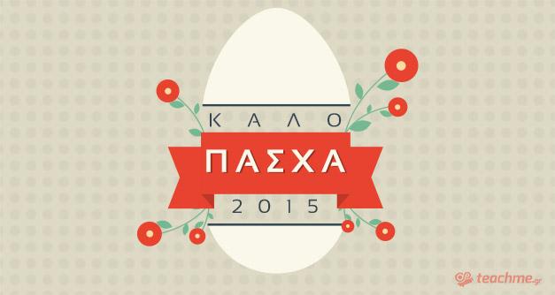 Δημιουργία Αυγού στο Adobe Photoshop