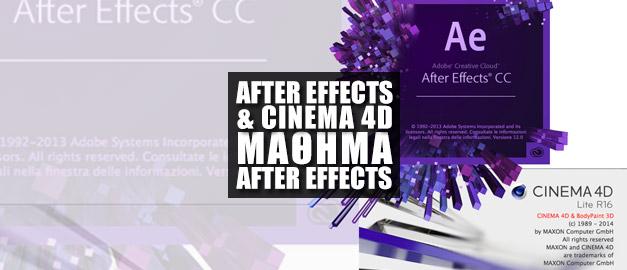 Συνεργασία After Effects & Cinema 4D Μέρος 6o