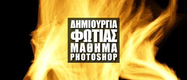 Μάθημα Photoshop - Δημιουργία Φωτιάς στο Adobe Photoshop