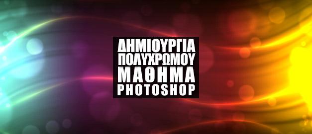 Δημιουργία Πολύχρωμου στο Adobe Photoshop