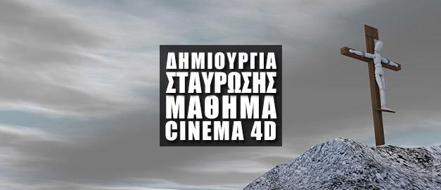 Δημιουργία της Σταύρωσης στο Cinema 4D