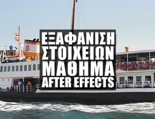 Εξαφάνιση Στοιχείων από ένα Βίντεο στο After Effects