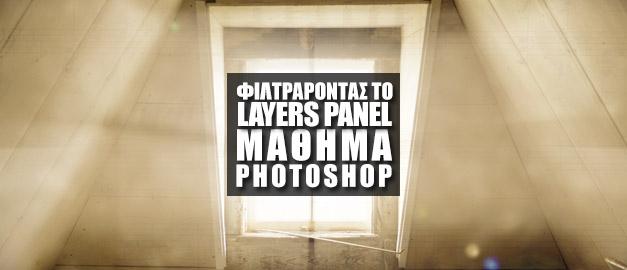 Φιλτράροντας το Layers Panel στο Photoshop