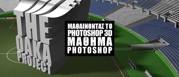 Μαθαίνοντας το 3D στο Photoshop #2
