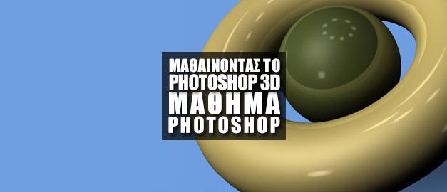 Μαθαίνοντας το 3D στο Photoshop #1